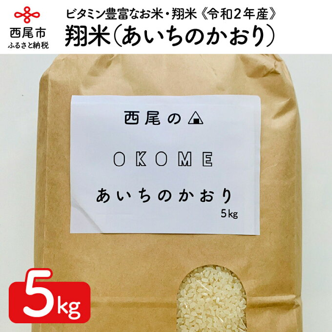 【ふるさと納税】K110.令和2年産 西尾のお米【翔米】5Kg(あいちのかおり)/5...