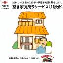 【ふるさと納税】N033.空き家見守りサービス(1回分)