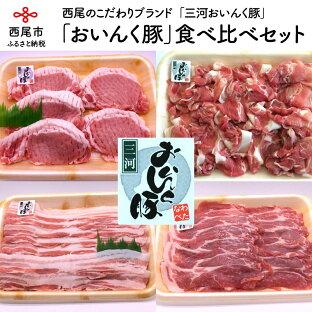 寄付金額10,000円で選べる!お得に味わえる豚肉【ふるさと納税】の画像