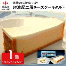 超濃厚二層チーズケーキタルト