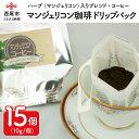 【ふるさと納税】T038.「マンジェリコンコーヒー」ドリップパック(15個)