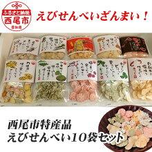 【ふるさと納税】K133えびせんべい10袋セット