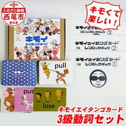 【ふるさと納税】N021 キモイエイタンゴカード 3級 動詞セット 英語 英単語 英検®3級 勉強 カードゲーム