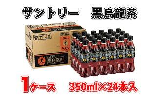【ふるさと納税】A-34_サントリー黒烏龍茶350ml1ケース