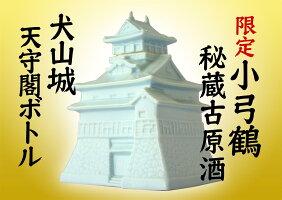 【ふるさと納税】B-17_秘蔵古原酒犬山城天守閣ボトル