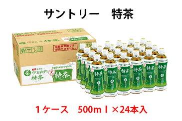 【ふるさと納税】G-16_サントリー 伊右衛門特茶500ml 1ケース