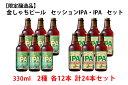 【ふるさと納税】G-32_【限定醸造品】金しゃちビール セッ...