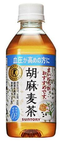 【ふるさと納税】G-22_サントリー胡麻麦茶350ml1ケース