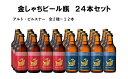 【ふるさと納税】23-1_金しゃちビール ピルスナー・アルト 24本セット