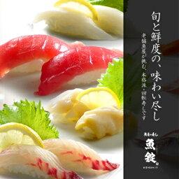 【ふるさと納税】11-29_魚錠お寿し・お魚券(3枚)