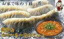 【ふるさと納税】藤一番カレーらーめん・餃子セット