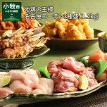 【ふるさと納税】地鶏の王様名古屋コーチン3種盛<1.2kg>大満足セット