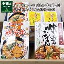 【ふるさと納税】名古屋コーチン親子丼・ごんぼ・炊き込みごはんの素詰合せ