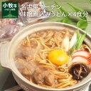 【ふるさと納税】名古屋コーチン味噌煮込みうどん 4食セット もも肉 お取り寄せ