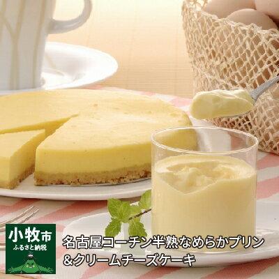 名古屋コーチン卵の半熟なめらかプリン&クリームチーズケーキ