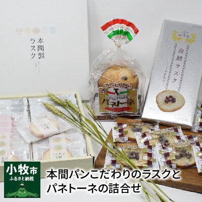 クッキー・焼き菓子, ラスク