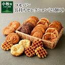 【ふるさと納税】パン 詰め合わせ コモパン 長持ちセレクショ