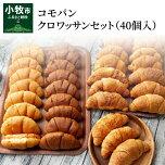 【ふるさと納税】コモパンクロワッサンセット(40個入)