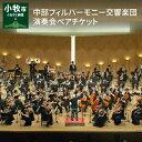 【ふるさと納税】中部フィルハーモニー交響楽団演奏会ペアチケット