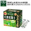 【ふるさと納税】青汁 大麦若葉100% 山本漢方 【徳用】(176スティック入り)