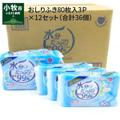 ふるさと納税 おしりふき厚手80枚入×3P×12セット(合計36個)新生児から水分たっぷり純水99%