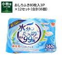 【ふるさと納税】水分たっぷり純水99% おしりふき80枚入×...