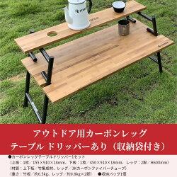 【ふるさと納税】カーボンレッグテーブル ドリッパーあり収納袋付き アウトドア キャンプ BBQ 簡単 組立 LEKKER 画像1