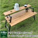 【ふるさと納税】カーボンレッグテーブル ドリッパーあり収納袋付き アウトドア キャンプ BBQ 簡単 組立 LEKKER