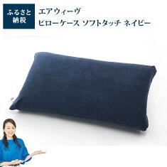 エアウィーヴピローケースソフトタッチネイビー(日本アトピー協会推薦品)