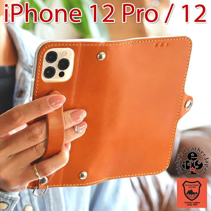【ふるさと納税】iPhone 12 Pro / 12 手帳型 レザーケース 栃木レザー 姫路レザー<右開き>「2.ノーマル キャメル」