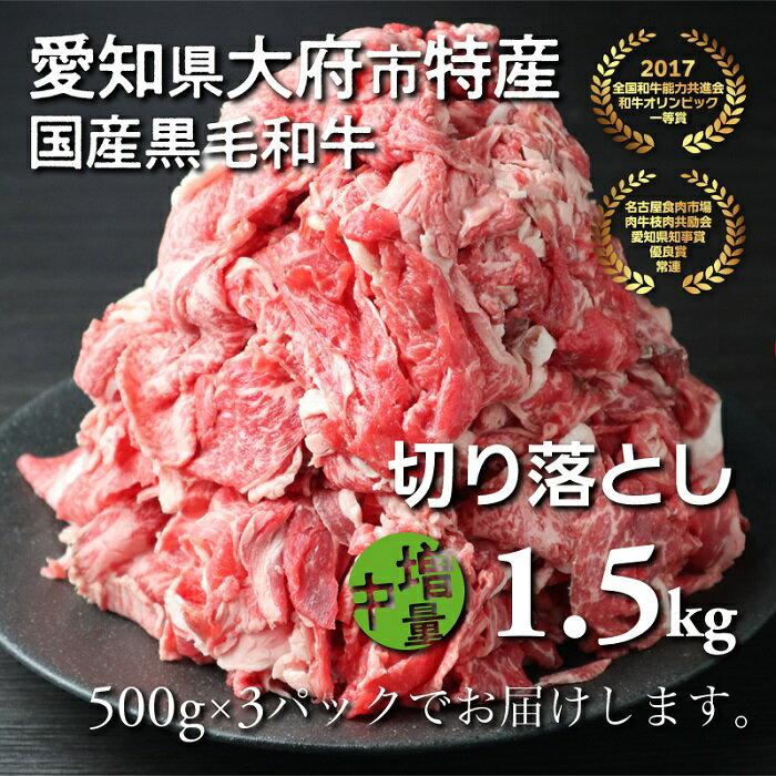 牛肉のコスパ9位:黒毛和牛「下村牛」切り落とし増量1.5kg