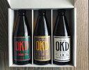 【ふるさと納税】No.102 OKD KOMINKA BREWING クラフトビール3本セット&オリジナルオープナー / お酒 ヴァイツェン エール 愛知県 特産品