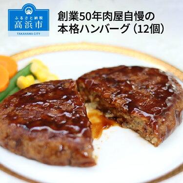 【ふるさと納税】ホテルの味 創業50年肉屋自慢の本格ハンバーグ(12個)