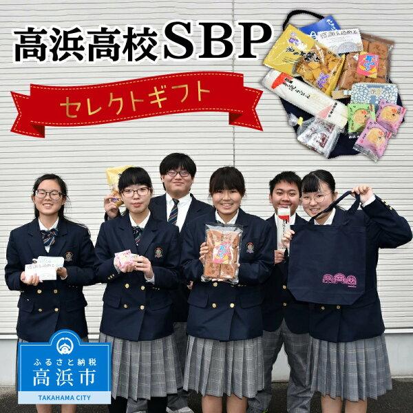 ふるさと納税 高浜高校SBPセレクトギフト