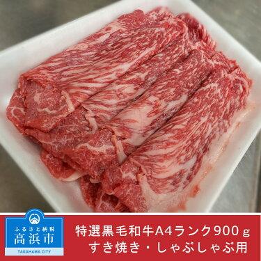 【ふるさと納税】特選黒毛和牛A4ランク900g すき焼き・しゃぶしゃぶ用