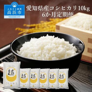 【ふるさと納税】愛知県産コシヒカリ10kg 6か月定期便