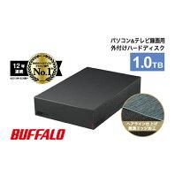【ふるさと納税】BUFFALO/USB3.2(Gen1)対応外付けHDDブラック 1TB 【OA機器・タブレット・PC・電化製品】