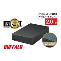 【ふるさと納税】BUFFALO/USB3.2(Gen1)対応外付けHDDブラック 2TB 【OA機器・タブレット・PC・電化製品】