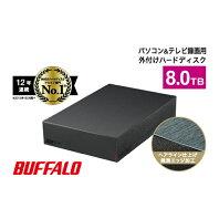 【ふるさと納税】BUFFALO/USB3.2(Gen1)対応外付けHDDブラック 8TB 【OA機器・タブレット・PC・電化製品】