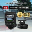 【ふるさと納税】コムテック 全方位録画+後方録画2カメラドライブレコーダー HD