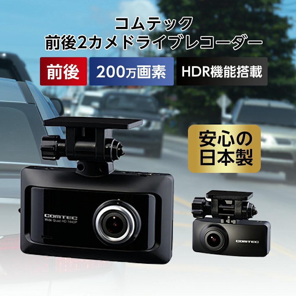 コムテック 前後2カメドライブレコーダー ZD