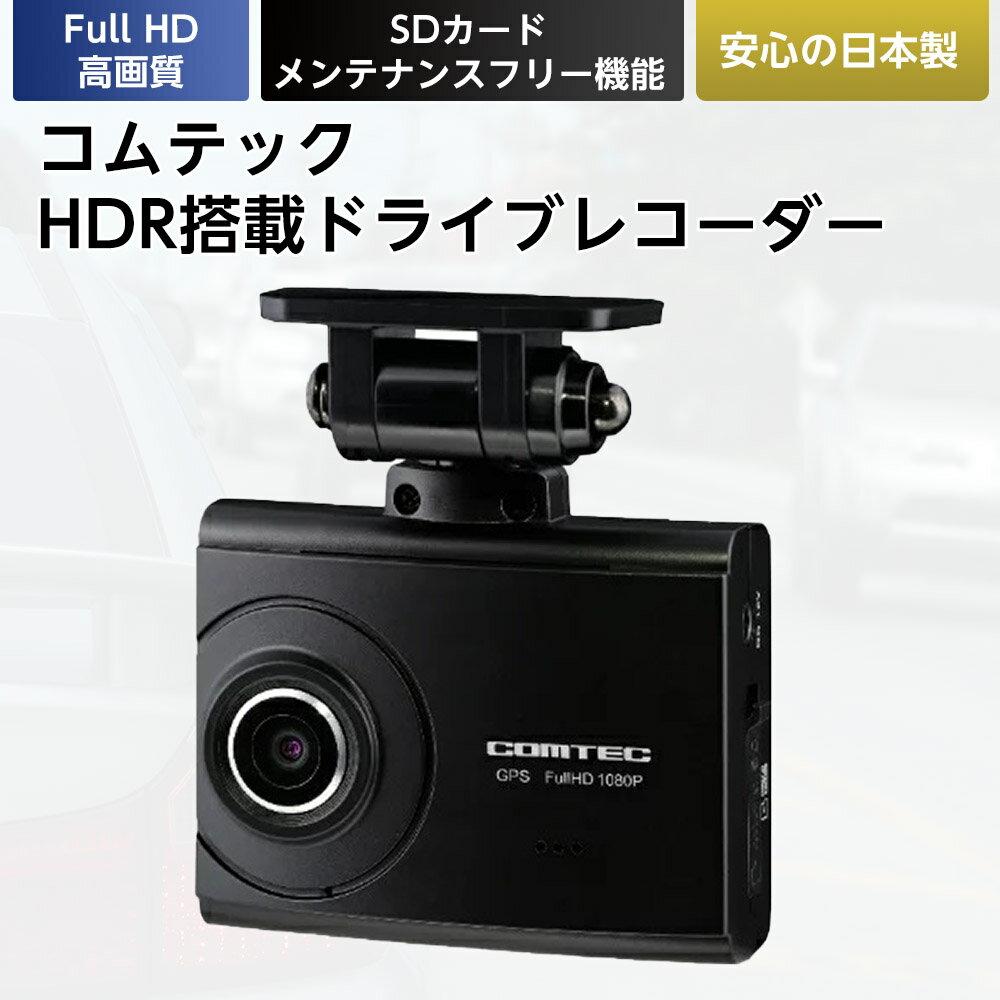 コムテック HDR搭載ドライブレコーダー ZD