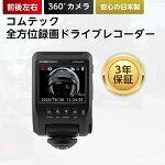 【ふるさと納税】コムテック全方位録画ドライブレコーダーHDR360GS【1209178】