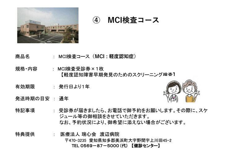 【ふるさと納税】MCI検査コースの紹介画像2