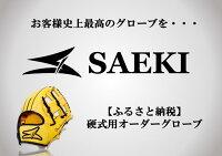 【ふるさと納税】SAEKI硬式用オーダーグローブ