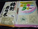 【ふるさと納税】【お米の違いが実感できる】特別栽培米こしひか...