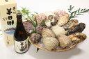 【ふるさと納税】鮮度抜群の活貝セット(日本酒半田郷付き(4合瓶))