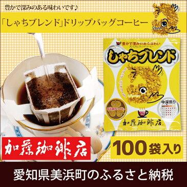 【ふるさと納税】加藤珈琲店100袋入り しゃちブレンドドリップバッグコーヒー