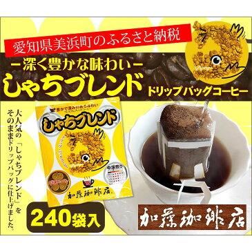 【ふるさと納税】加藤珈琲店しゃちブレンドドリップバッグコーヒー240袋入りセット