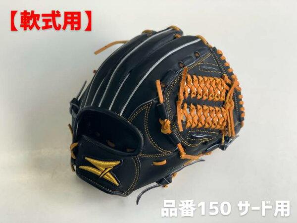 ふるさと納税 SAEKI野球グローブ 軟式・品番150  ブラック  Rオレンジ
